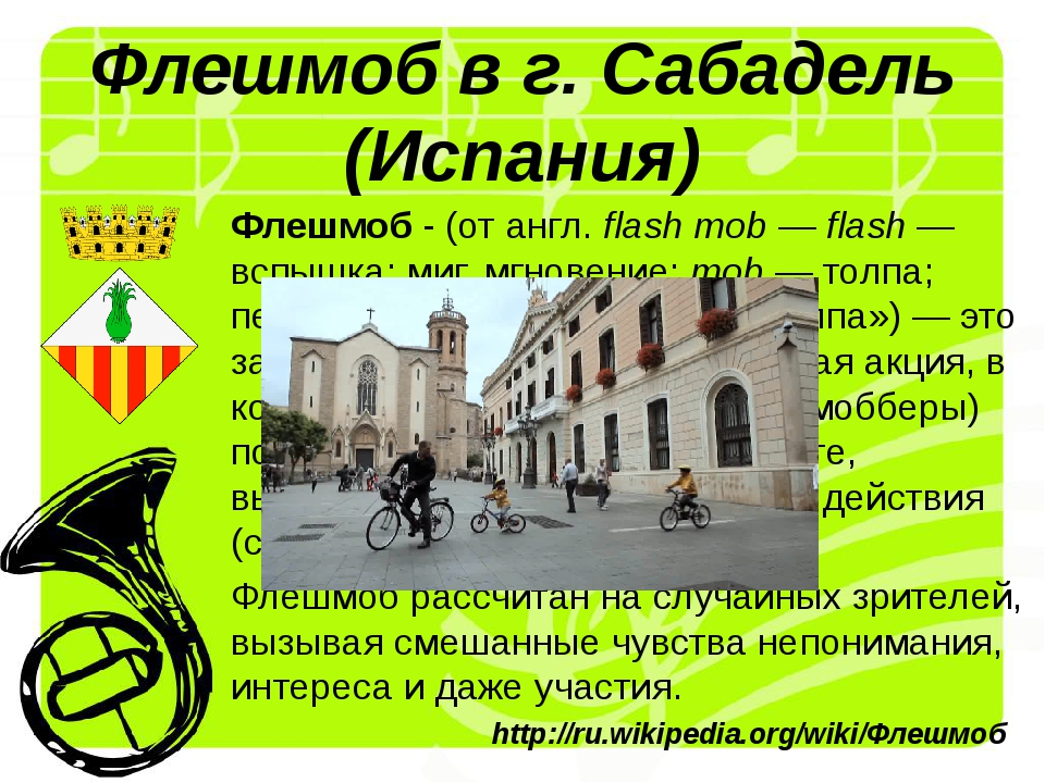Флешмоб - (от англ.flash mob— flash— вспышка; миг, мгновение; mob— толпа;...