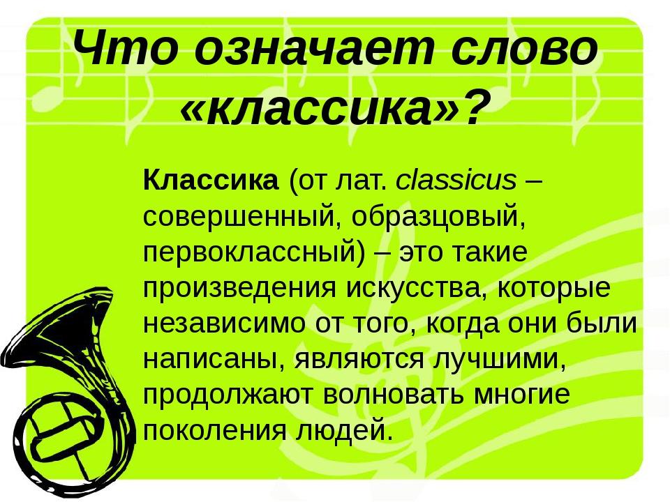 Классика (от лат. сlassicus – совершенный, образцовый, первоклассный) – это т...