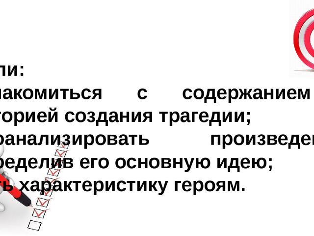 Цели: ознакомиться с содержанием , историей создания трагедии; проанализирова...