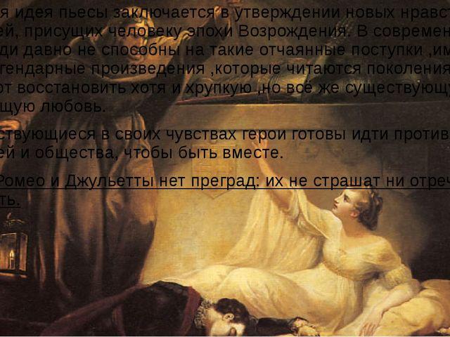 Основная идея пьесы заключается в утверждении новых нравственных ценностей, п...
