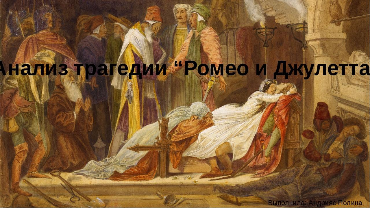 """Анализ трагедии """"Ромео и Джулетта """" Выполнила: Андрияс Полина"""