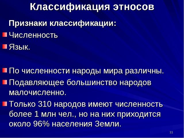 * Классификация этносов Признаки классификации: Численность Язык. По численно...
