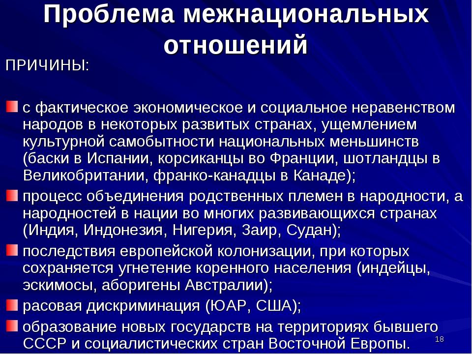 * Проблема межнациональных отношений ПРИЧИНЫ: с фактическое экономическое и с...