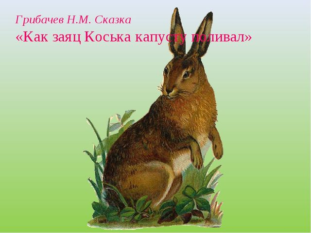 Грибачев Н.М. Сказка «Как заяц Коська капусту поливал»