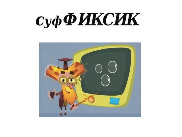 суфФИКСИК