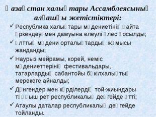 Қазақстан халықтары Ассамблеясының алғашқы жетістіктері: Республика халықтары