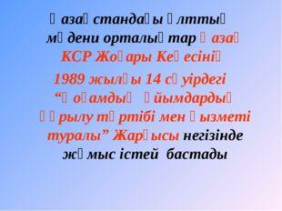 Қазақстандағы ұлттық мәдени орталықтар Қазақ КСР Жоғары Кеңесінің 1989 жылғы
