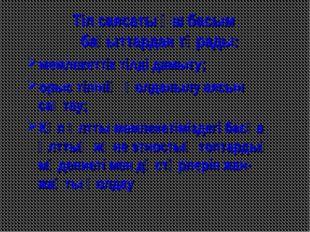 Тіл саясаты үш басым бағыттардан тұрады: мемлекеттік тілді дамыту; орыс тілін