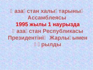 Қазақстан халықтарының Ассамблеясы 1995 жылы 1 наурызда Қазақстан Республикас