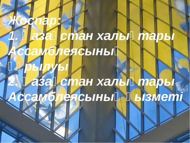 Жоспар: 1. Қазақстан халықтары Ассамблеясының құрылуы 2. Қазақстан халықтары...