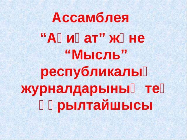 """Ассамблея """"Ақиқат"""" және """"Мысль"""" республикалық журналдарының тең құрылтайшысы"""