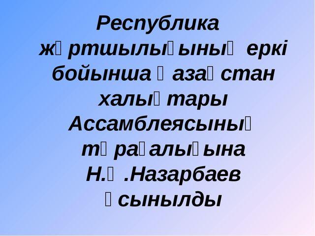 Республика жұртшылығының еркі бойынша Қазақстан халықтары Ассамблеясының төра...