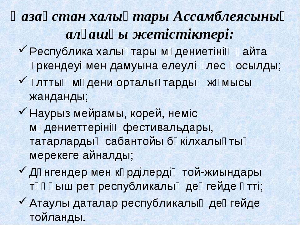 Қазақстан халықтары Ассамблеясының алғашқы жетістіктері: Республика халықтары...