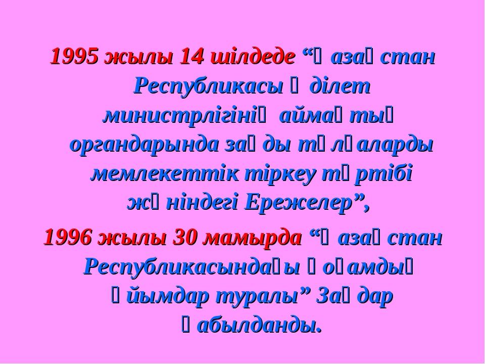 """1995 жылы 14 шілдеде """"Қазақстан Республикасы Әділет министрлігінің аймақтық о..."""