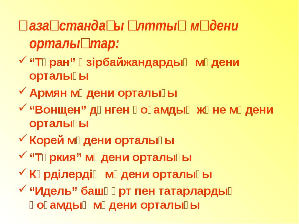 """Қазақстандағы ұлттық мәдени орталықтар: """"Тұран"""" әзірбайжандардың мәдени ортал..."""