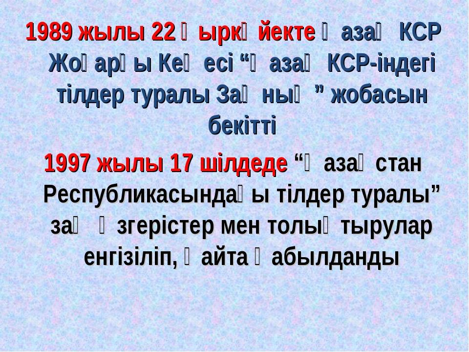 """1989 жылы 22 қыркүйекте Қазақ КСР Жоғарғы Кеңесі """"Қазақ КСР-індегі тілдер тур..."""