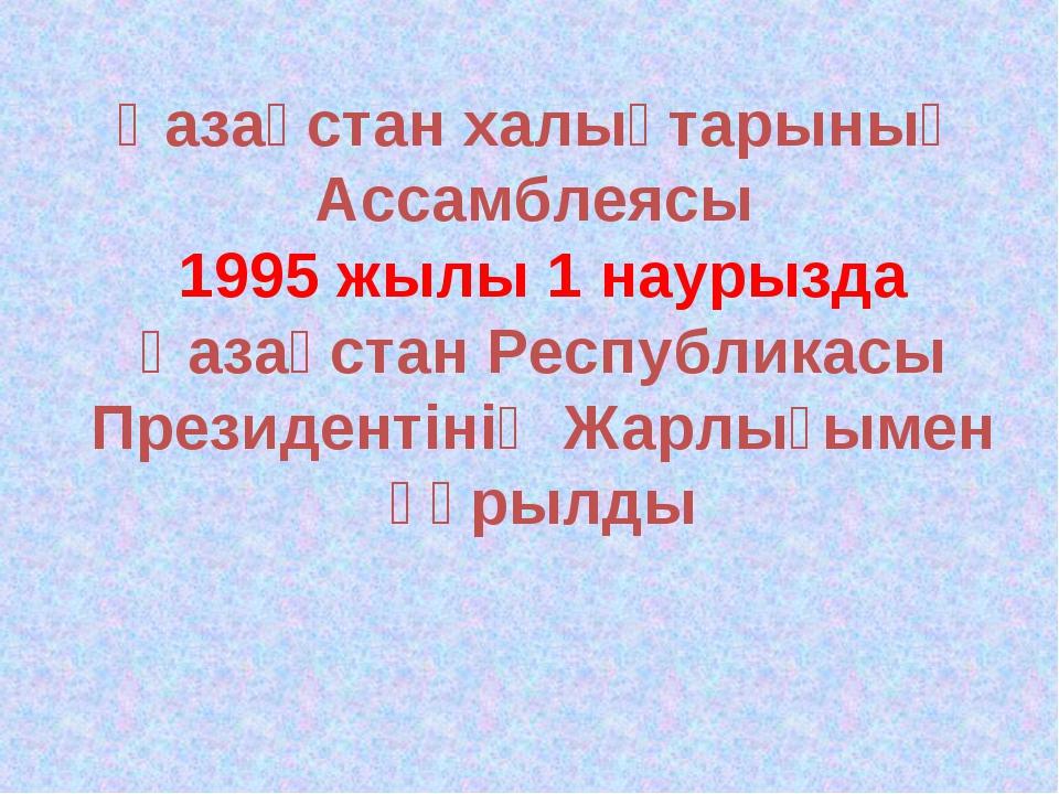 Қазақстан халықтарының Ассамблеясы 1995 жылы 1 наурызда Қазақстан Республикас...