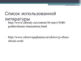 Список использованной литературы http://www.okbody.ru/content/16-stat-i/1048-