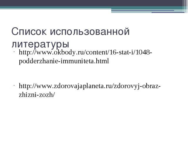 Список использованной литературы http://www.okbody.ru/content/16-stat-i/1048-...