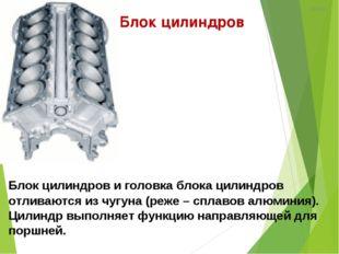 Блок цилиндров * Блок цилиндров и головка блока цилиндров отливаются из чугун