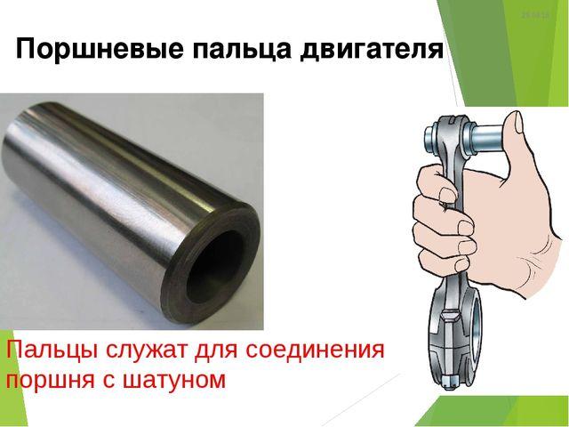 Поршневые пальца двигателя * Пальцы служат для соединения поршня с шатуном
