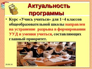 Актуальность программы Курс «Учись учиться» для 1−4 классов общеобразователь