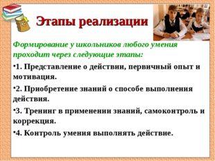 Этапы реализации Формирование у школьников любого умения проходит через следу