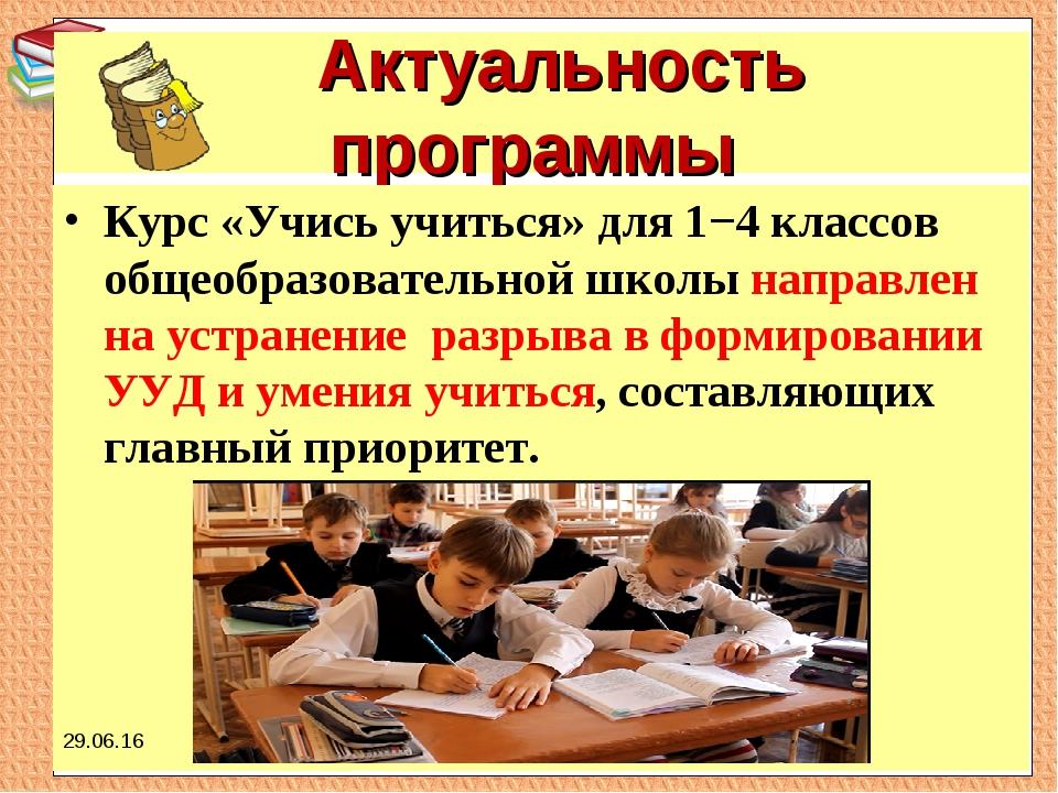 Актуальность программы Курс «Учись учиться» для 1−4 классов общеобразователь...