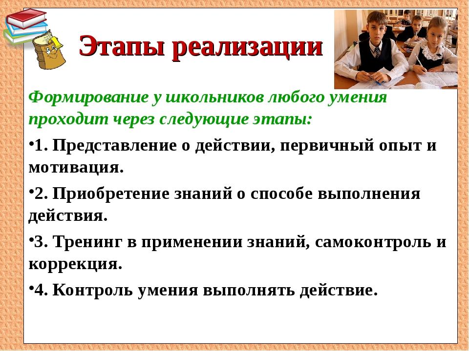 Этапы реализации Формирование у школьников любого умения проходит через следу...