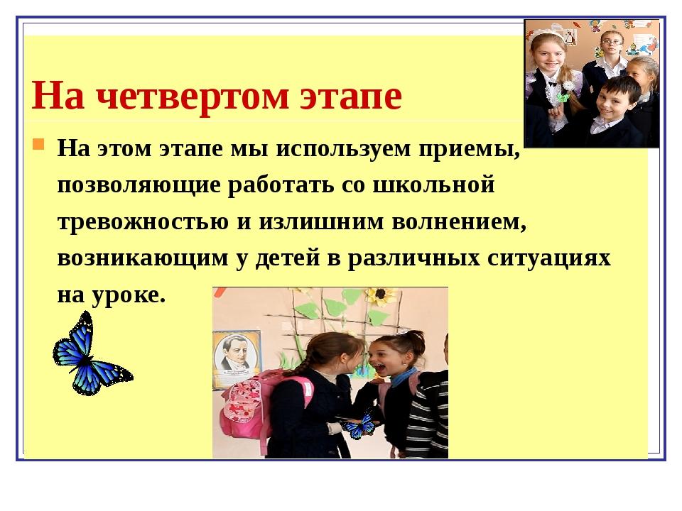На этом этапе мы используем приемы, позволяющие работать со школьной тревожно...