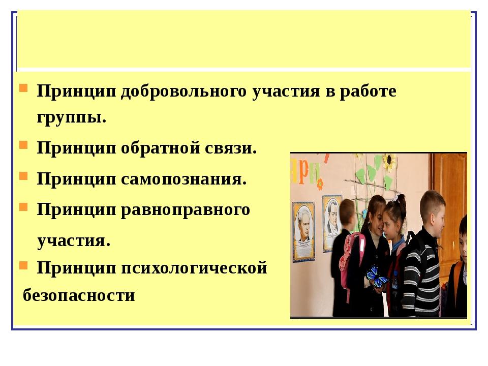 Принцип добровольного участия в работе группы. Принцип обратной связи. Принци...