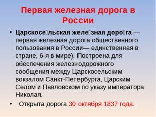 Первая железная дорога в России Царскосе́льская желе́зная доро́га — первая же
