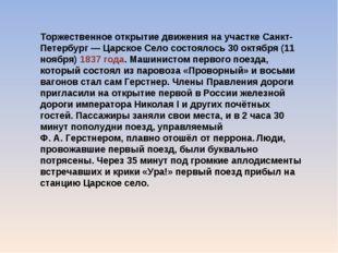 Торжественное открытие движения на участке Санкт-Петербург — Царское Село сос