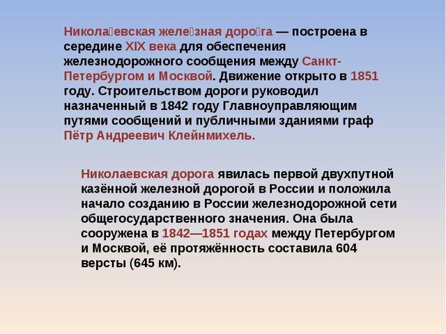 Никола́евская желе́зная доро́га— построена в середине XIX века для обеспечен...