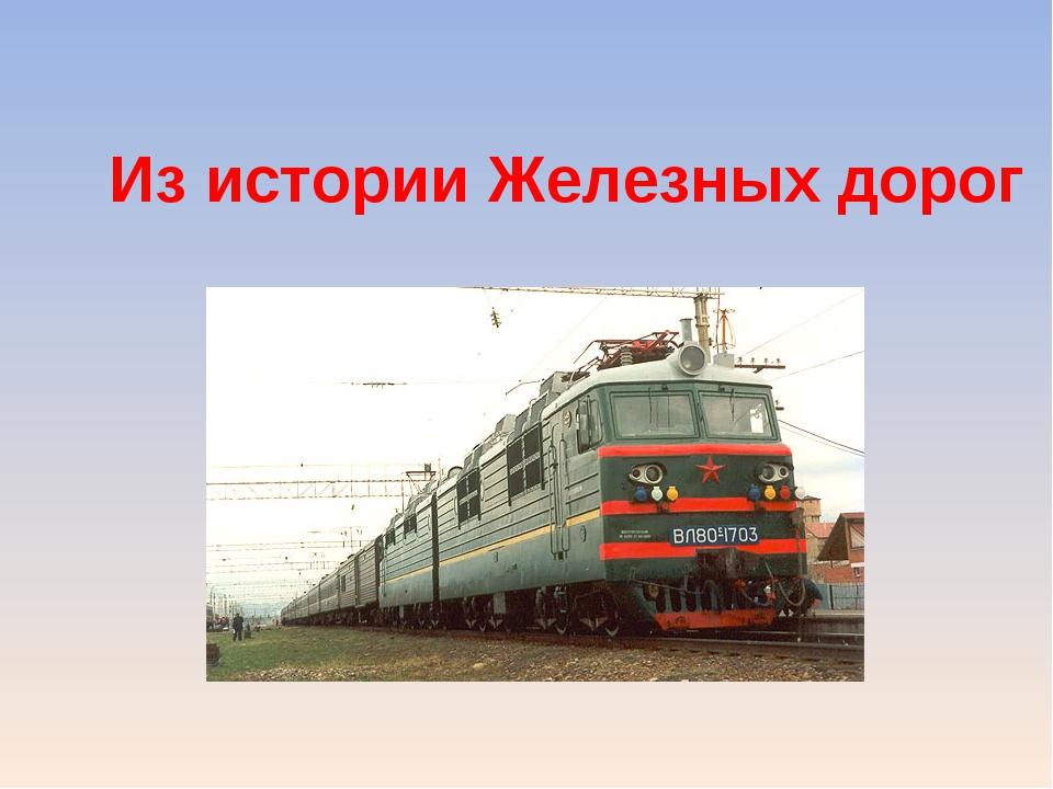 отец и сын черепановы около 170 лет назад построили первый в россии паровоз и первую железную дорогу