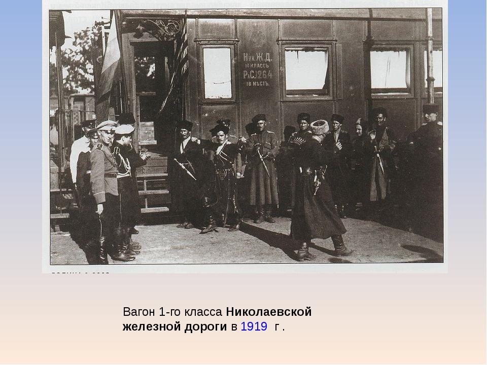 Вагон 1-го класса Николаевской железной дороги в 1919 г .