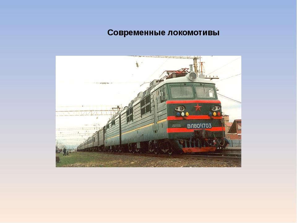 Современные локомотивы