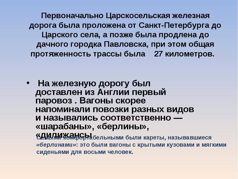 Первоначально Царскосельская железная дорога была проложена от Санкт-Петербур...