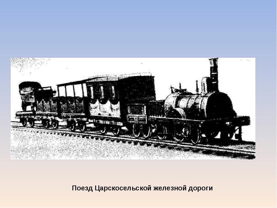 Поезд Царскосельской железной дороги