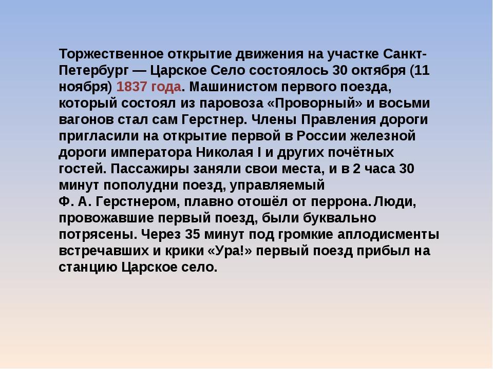 Торжественное открытие движения на участке Санкт-Петербург — Царское Село сос...