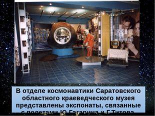 В отделе космонавтики Саратовского областного краеведческого музея представле