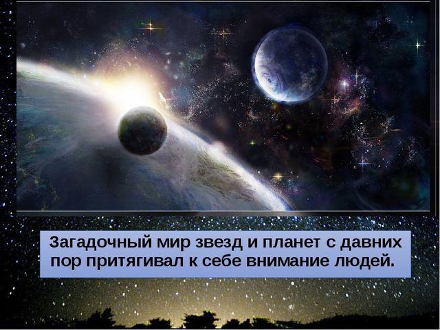 Загадочный мир звезд и планет с давних пор притягивал к себе внимание людей.