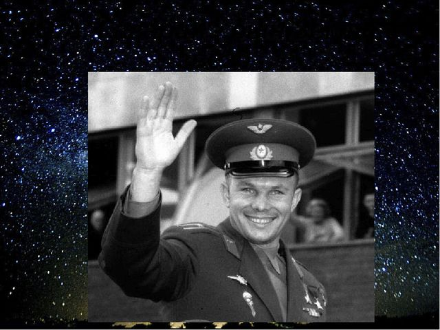 Ю.А. Гагарин - сын Земли и звёзд