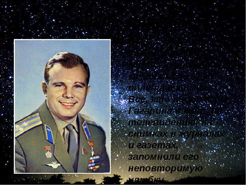 Ю.А. Гагарин - сын Земли и звёзд Таким запомнила Юрия Гагарина вся земля посл...