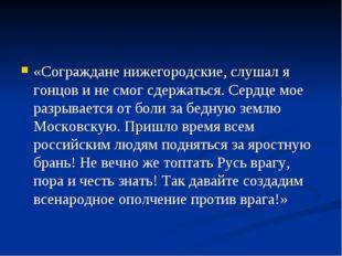 «Сограждане нижегородские, слушал я гонцов и не смог сдержаться. Сердце мое р