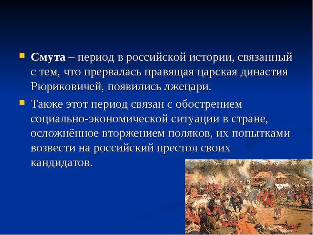 Смута – период в российской истории, связанный с тем, что прервалась правящая...