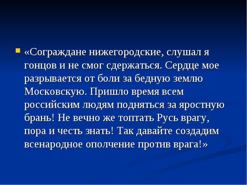 «Сограждане нижегородские, слушал я гонцов и не смог сдержаться. Сердце мое р...