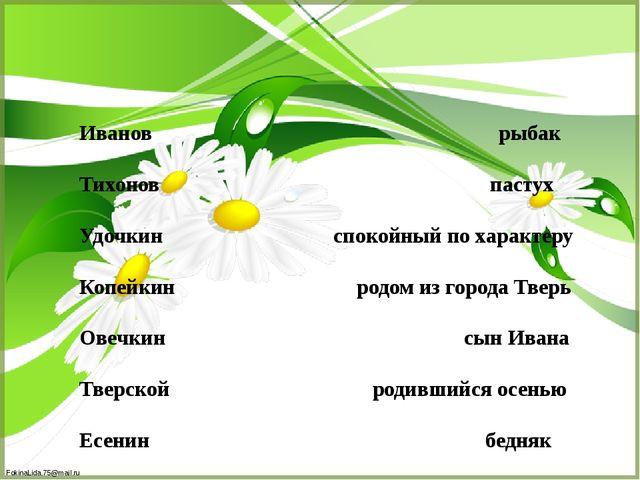 Иванов рыбак Тихонов пастух Удочкин спокойный по характеру Копейкин родом из...