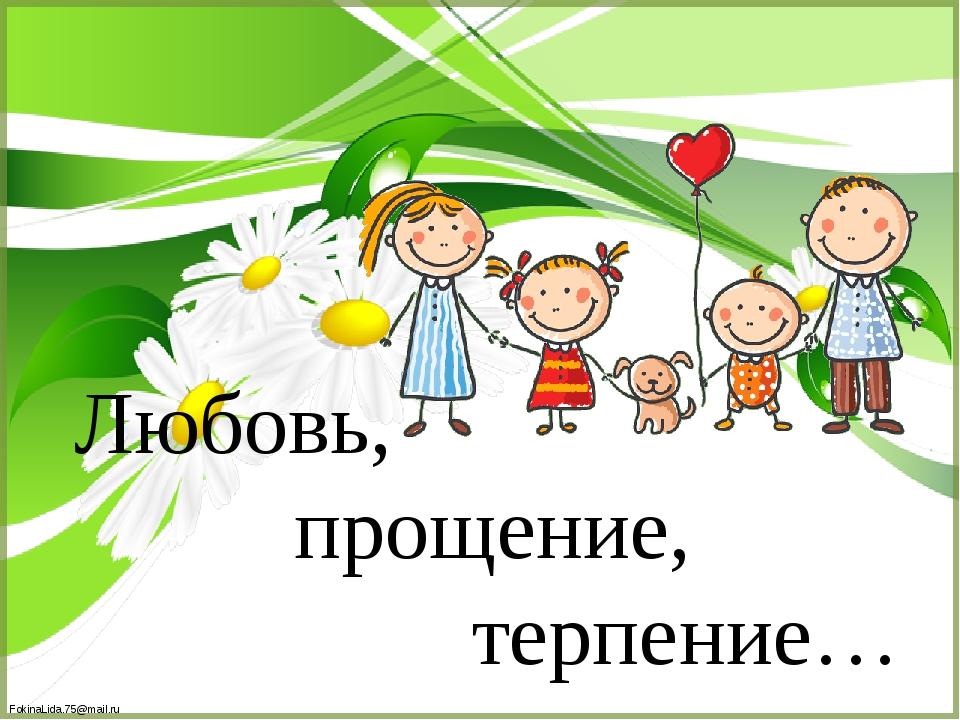 Любовь, прощение, терпение… FokinaLida.75@mail.ru