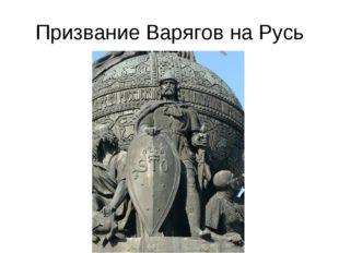 Призвание Варягов на Русь